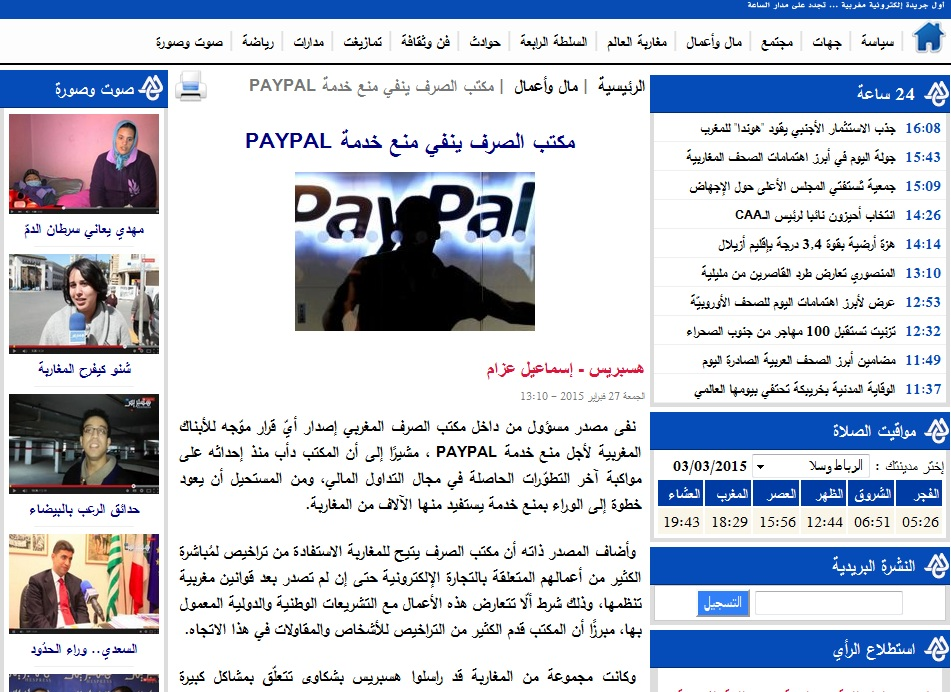 hespress-paypal-1.5